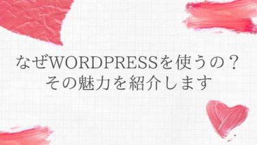 なぜWordPressを使うの?ワードプレスの魅力を解説します!